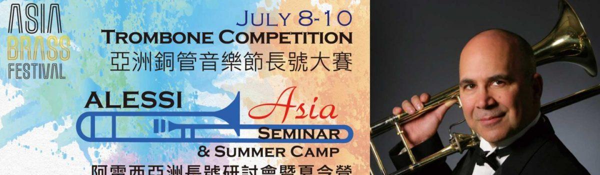 2018亞洲銅管音樂節 Alessi Seminar Asia  活动回顧及影片