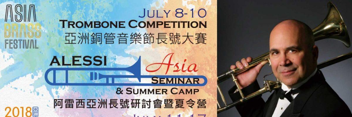2018亞洲銅管音樂節 Alessi Seminar Asia  活動回顧及影片