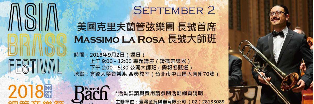 Massimo La Rosa 長號大師班 活動紀錄