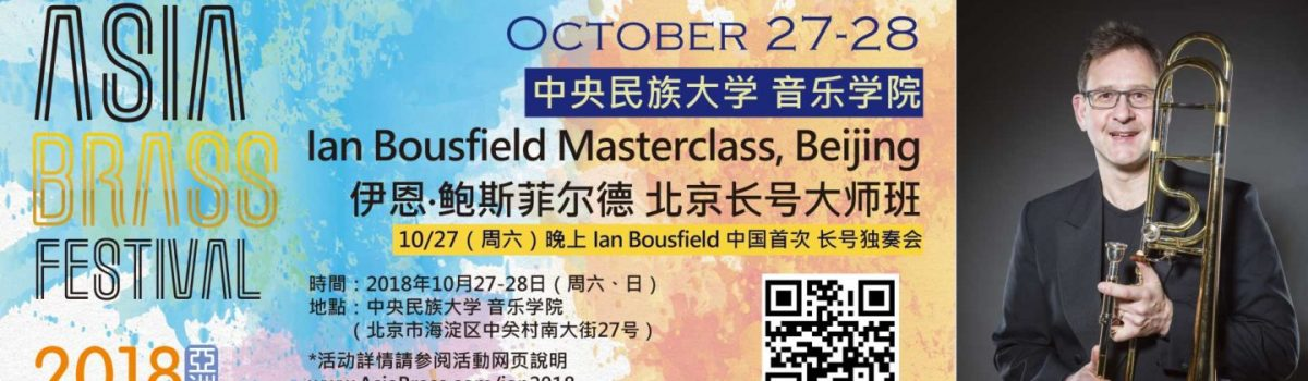Ian Bousfield 伊恩‧鲍斯菲尔德 北京长号大師班