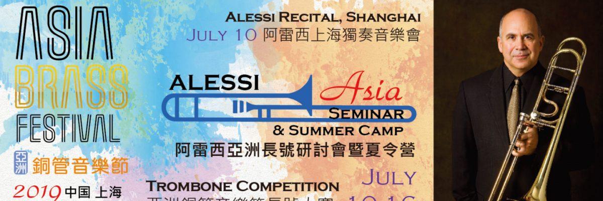 亚洲铜管音乐节 – Alessi Seminar Asia & Summer Camp 活動介紹