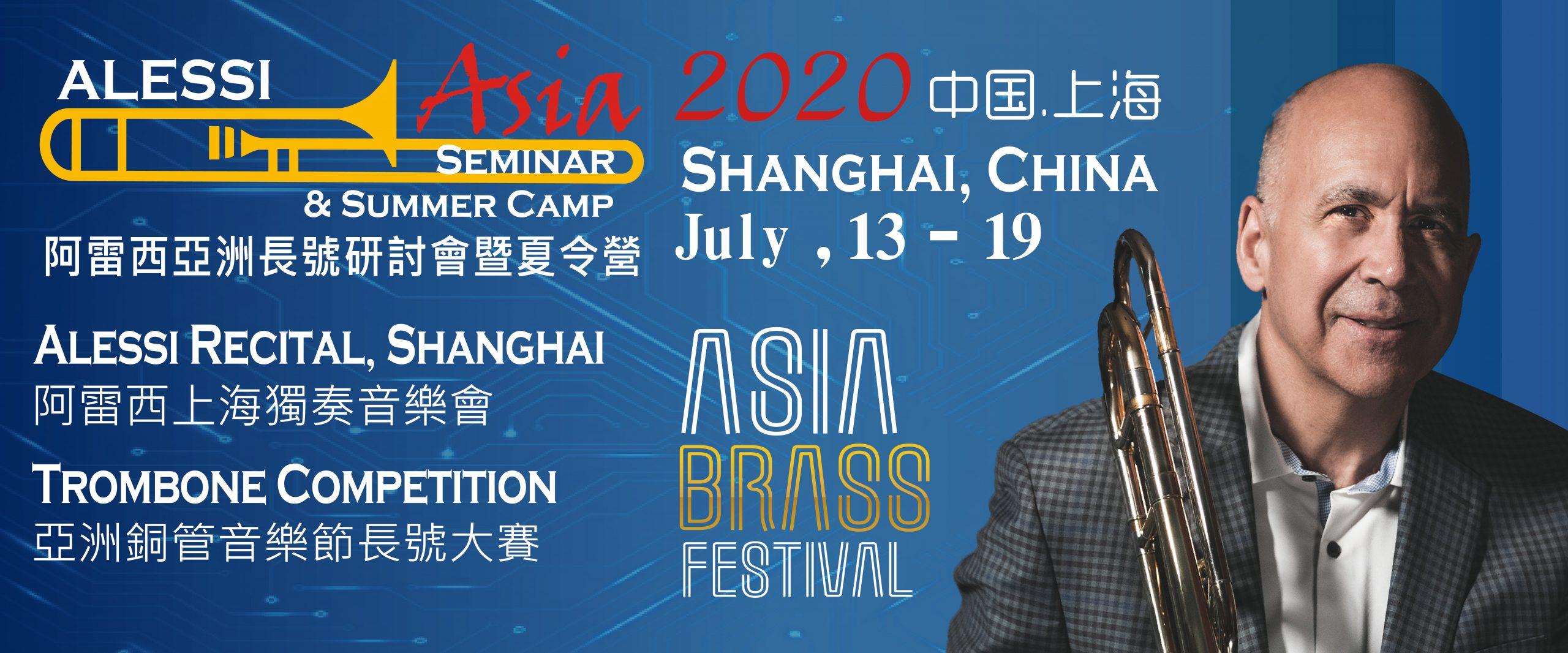 亚洲铜管音乐节 – Alessi Seminar Asia & Summer Camp 消息公布